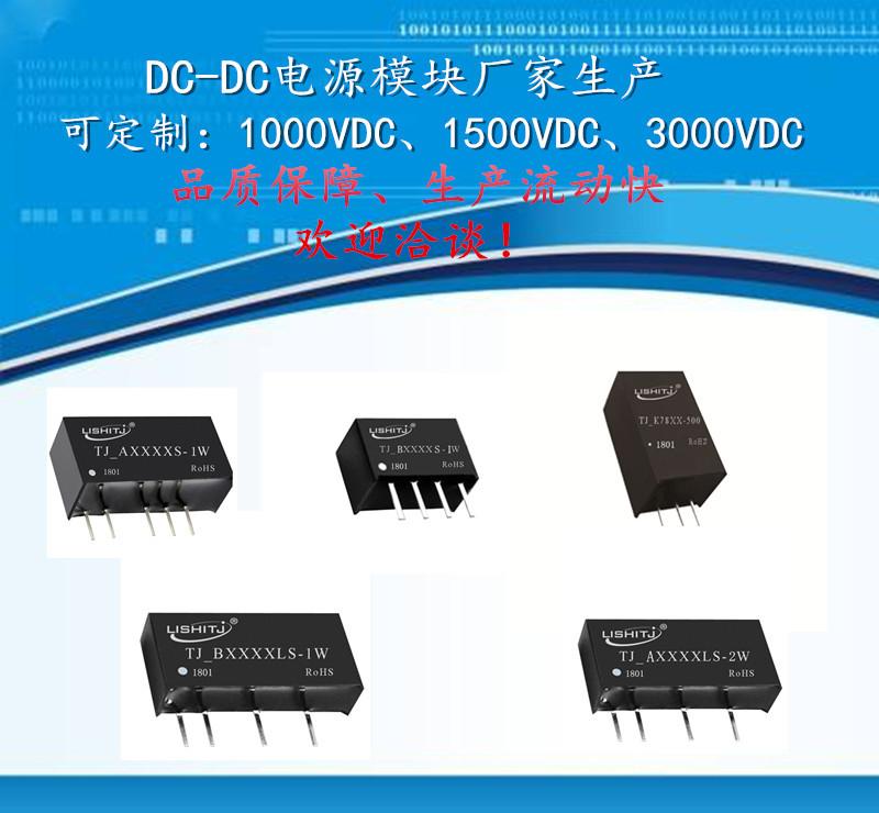 隔离模块A1215S-2W 12V转15V DC-DC电源模块