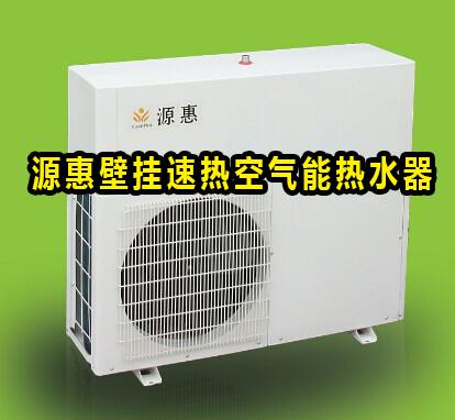速热壁挂空气源热泵热水器