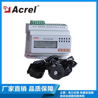 ADL3000-CT导轨式三相多功能电表 外置3只开口互感器 改造专用