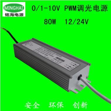 0-10V 80W 1-10V 防水调光电源 12/24V调光电源 灯带调光