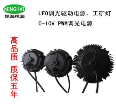 HBG-150同款 圆形调光电源 工矿灯/天井灯IP65防水LED电源