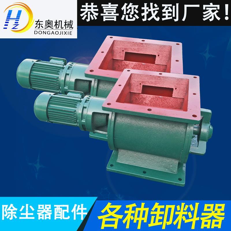 除尘器卸料器卸料器卸灰阀闭风叶轮分格轮下料关风机除尘星型电动减速
