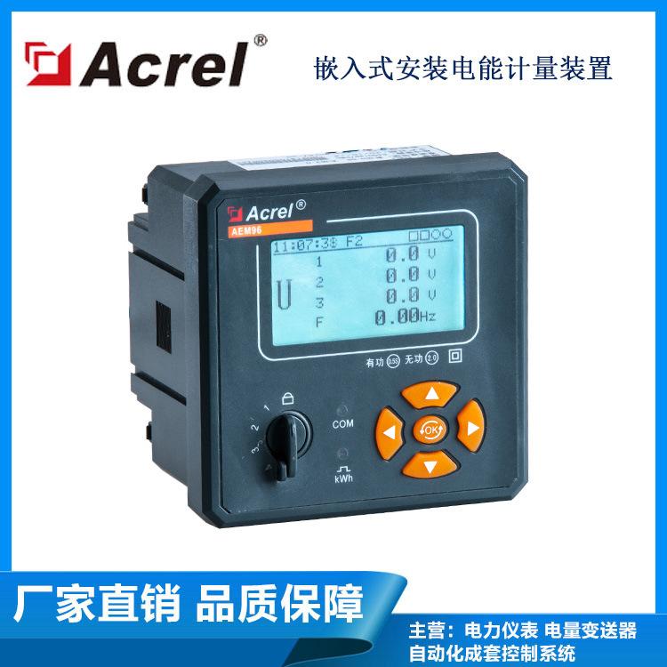 AEM42 系列电能表 嵌入式安装电能计量装置 电参量测量 LCD显示