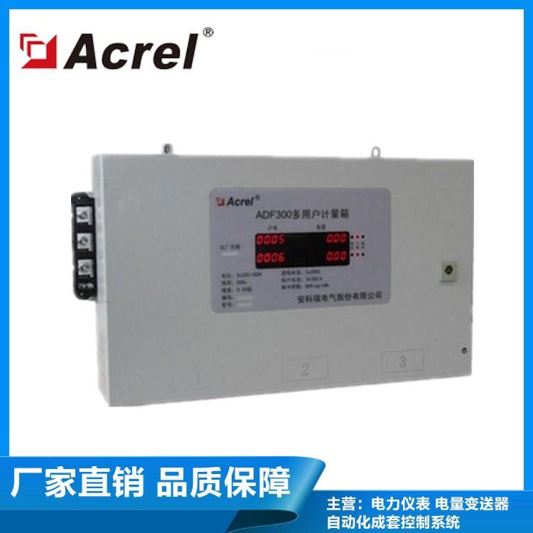 多用户计量箱 安科瑞ADF300系列 单相21路或者三相7路 厂家直销