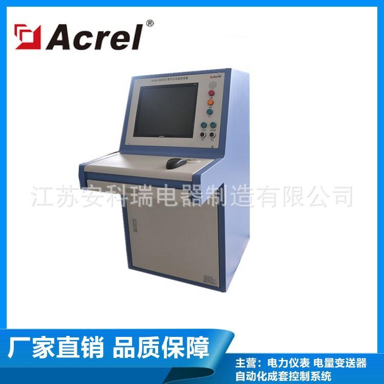 区域性电气火灾监控主机 电气火灾监控系统 Acrel-6000/Q 琴台式