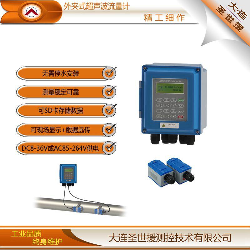 TUF-2000大连外夹式超声波流量计批量生产SSY
