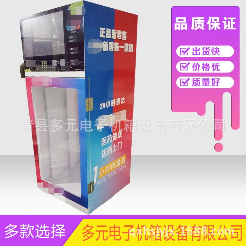 厂家直销 自动贩售机外壳 铁外壳 不锈钢机箱