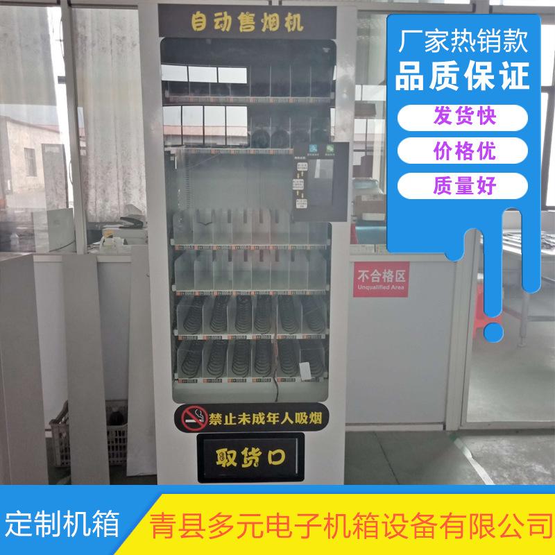 厂家直销店里机柜外壳 自动售货机外壳无人售货机外壳 钣金加工