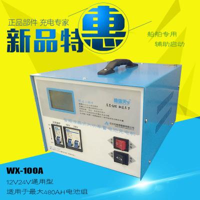 船舶纯铜大功率蓄电池充电机