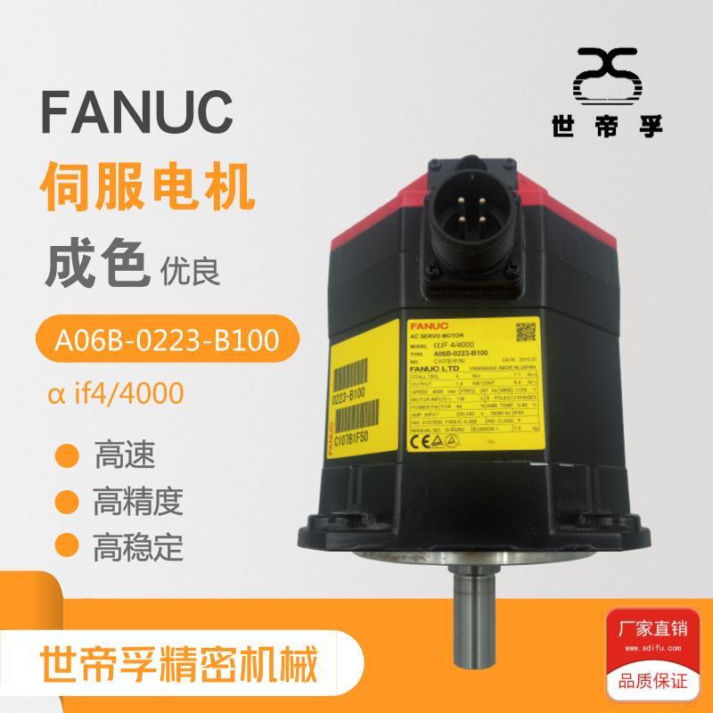 日本原装FANUC伺服电机不带抱闸A06B-0223-B100