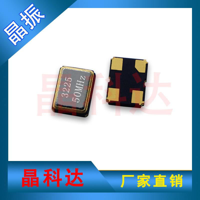 帕创原装正品 3225 50MHz 3.3V 30PPM 有源金属面蓝牙专用振荡器