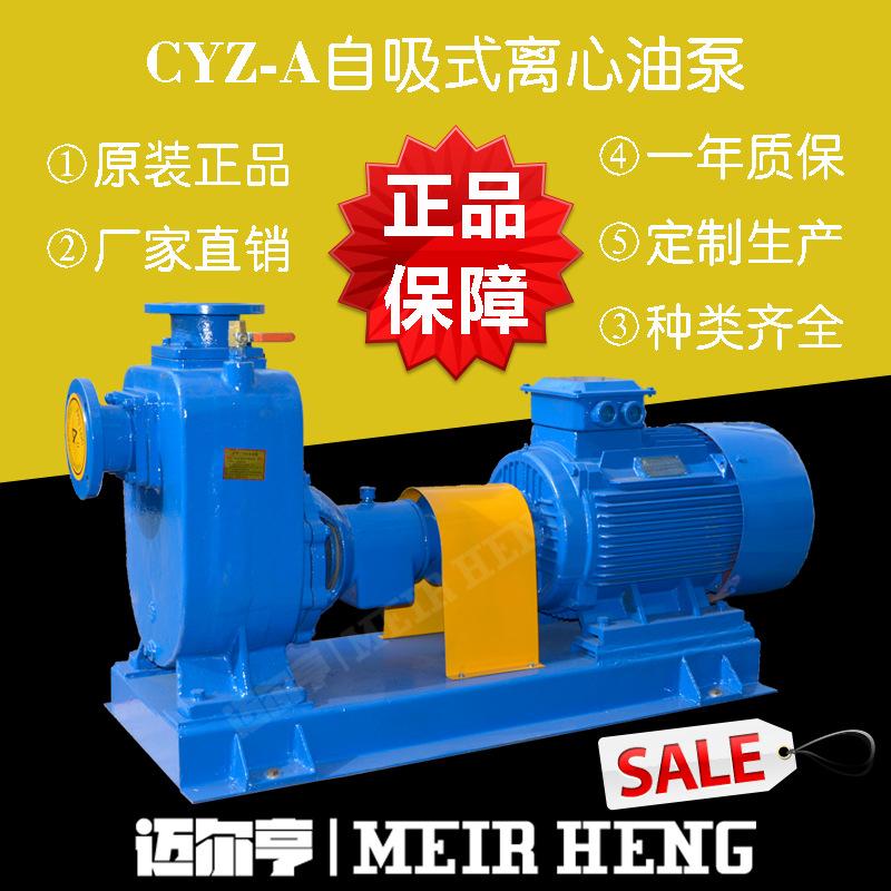 CYZ-A自吸式离心油泵 柴油煤油自吸油泵 迈尔亨原装正品厂家直销