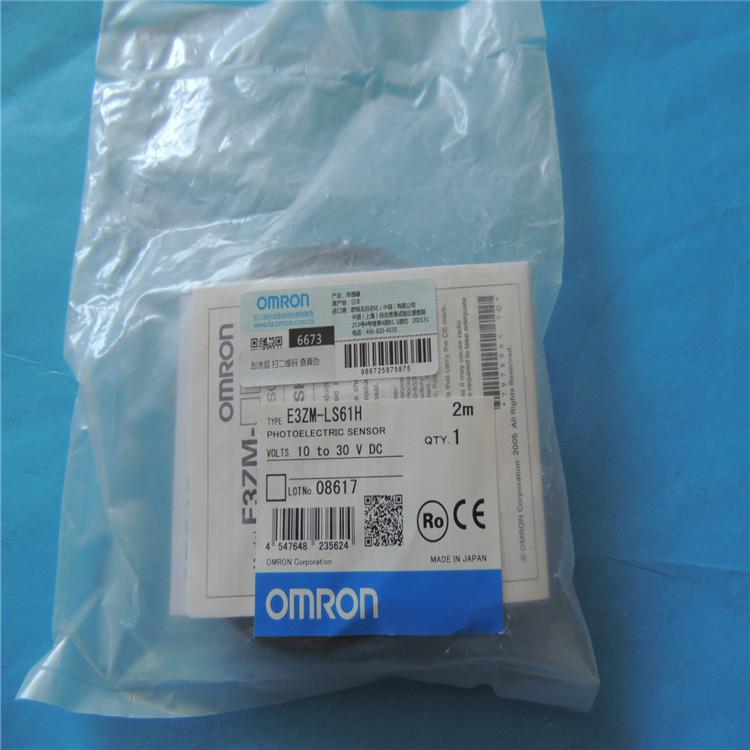 欧姆龙 光电开关 E3ZM-LS61H 2M 光电传感器 正品销售