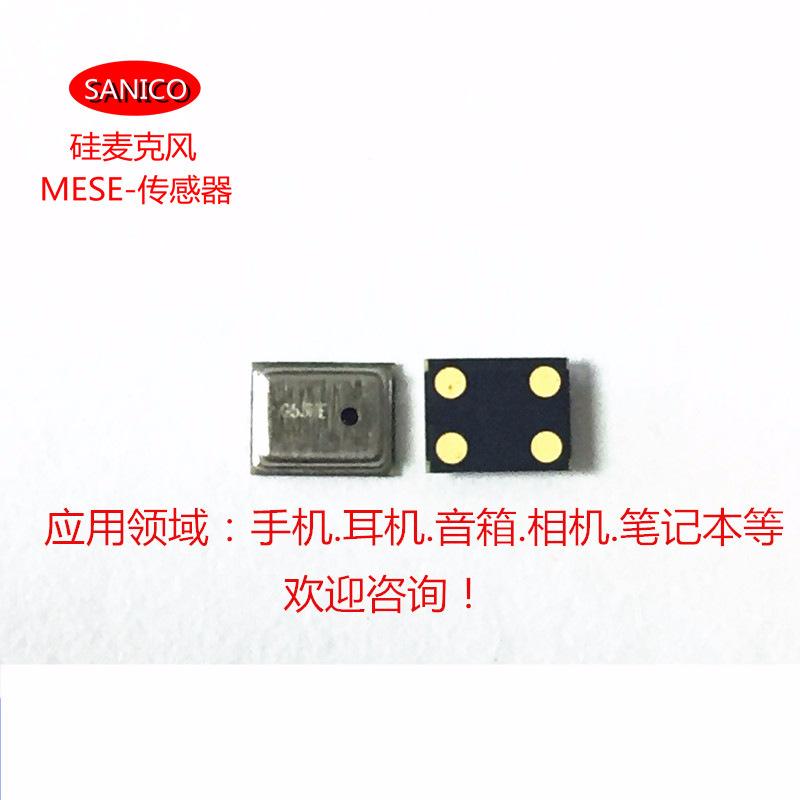贴片硅麦传感器 AOS3527B-R38-NXC一般MEMS 耳线传感器