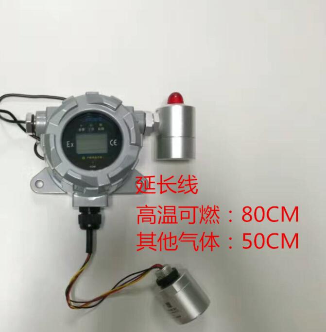 分体式高温可燃气体探测器  250度耐高温气体检测仪