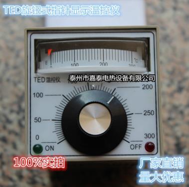 TED系列温控仪/指针温度控制器 旋钮温度调节仪TED-2001 300度