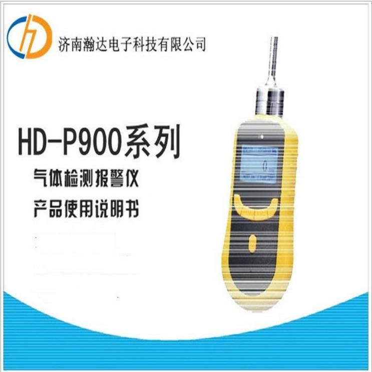 有毒有害气体检测仪便携式有毒气体报警器有毒易燃易爆气体检测仪