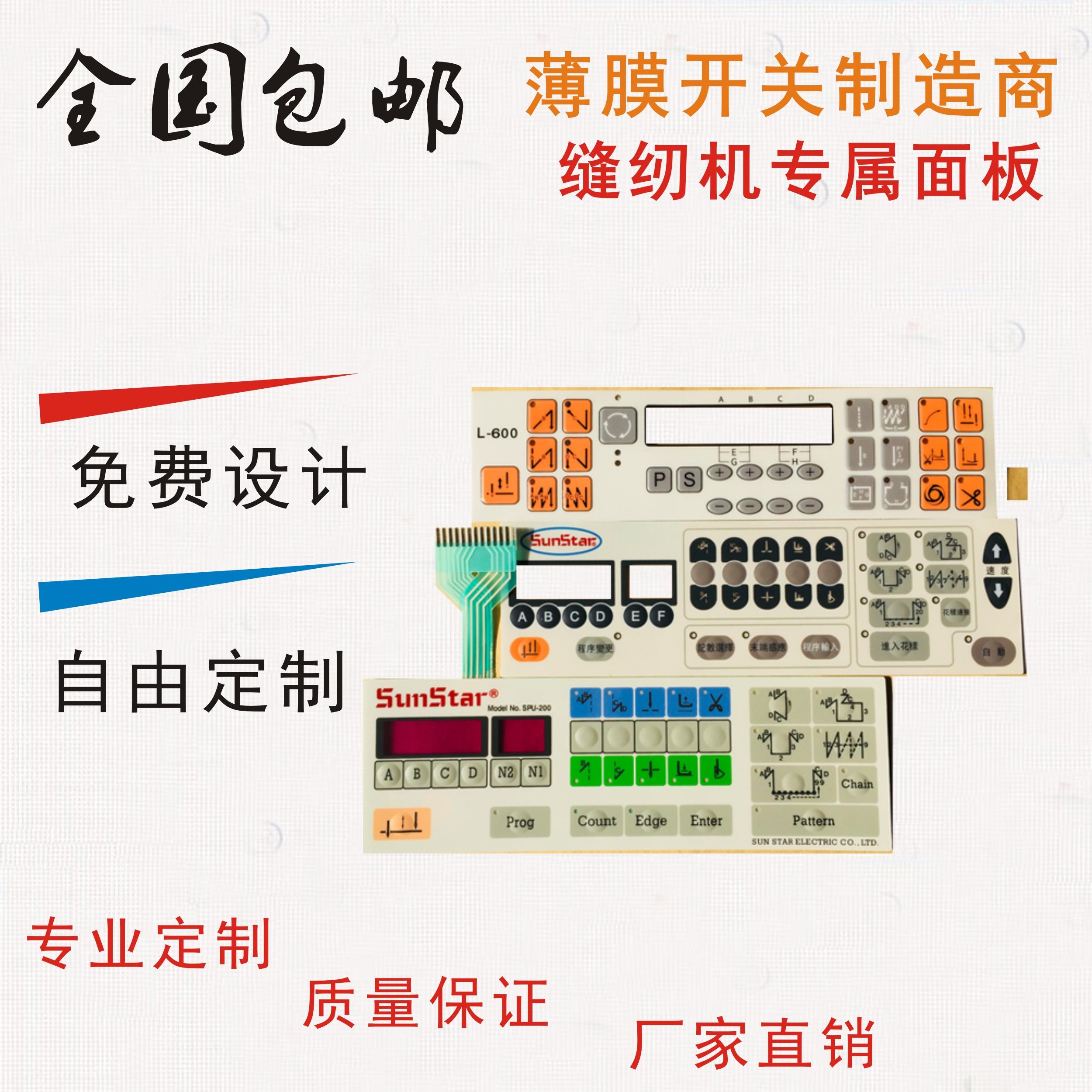 定做生产薄膜开关PVC面板、PVC面贴、PET面膜PC银奖