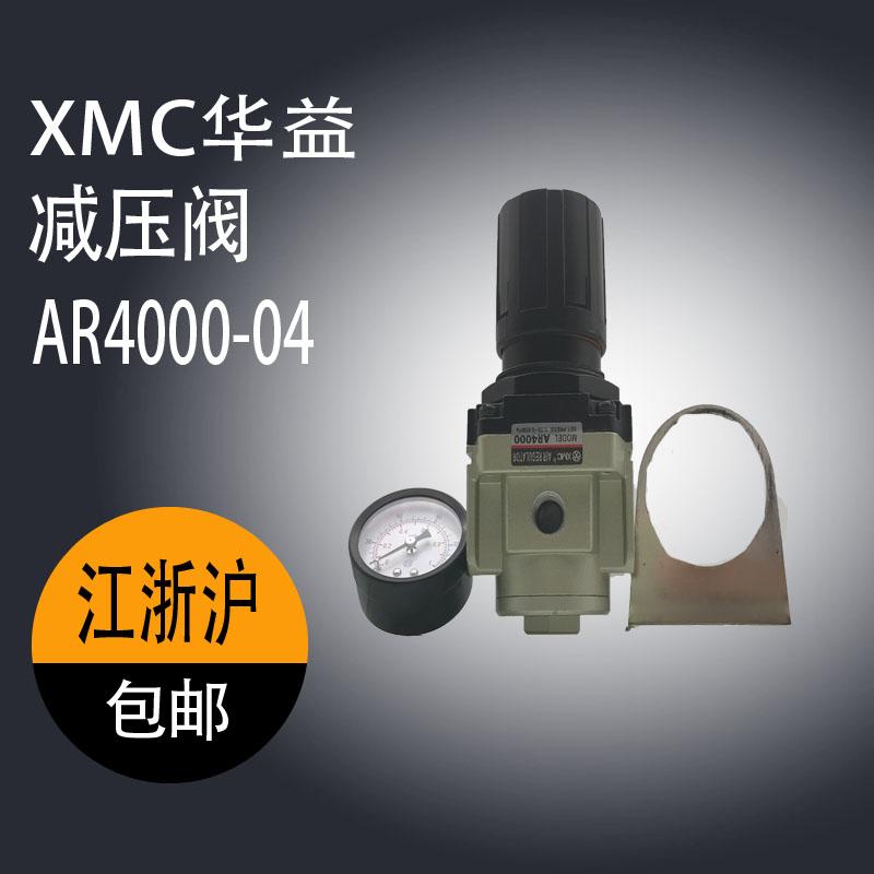 SMC型 XMC华益气源处理器AR系列减压阀AR4000-04