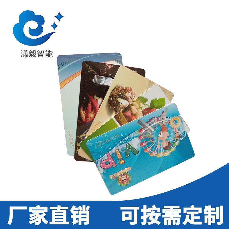免费个性化设计电玩城会员卡游乐园VIP卡游戏厅充值卡动漫城IC卡