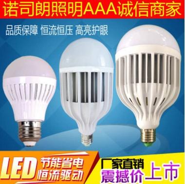 鸟笼灯led灯泡白光塑料球泡灯E27批发节能灯家用小功率节能球灯泡
