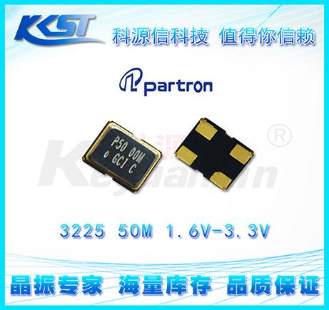 帕创原装3225 50M 1.6V-3.3V OSC 贴片有源晶振 3.2*2.5mm 振荡器