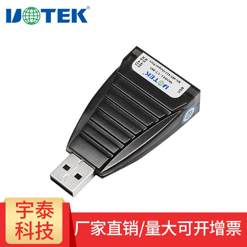 宇泰USB转485/422转换器无源 ver2.0转接头 UT-885