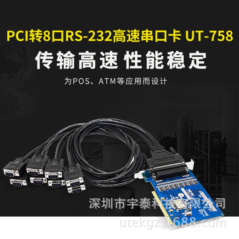 宇泰PCI转8口RS232串口卡 电脑串口扩展卡附串口线 工业级UT-758