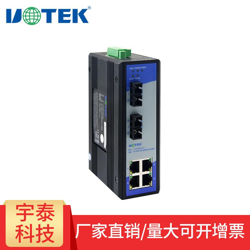 宇泰百兆2光4电以太网交换机工业级非网管型导轨式交换机UT-62204