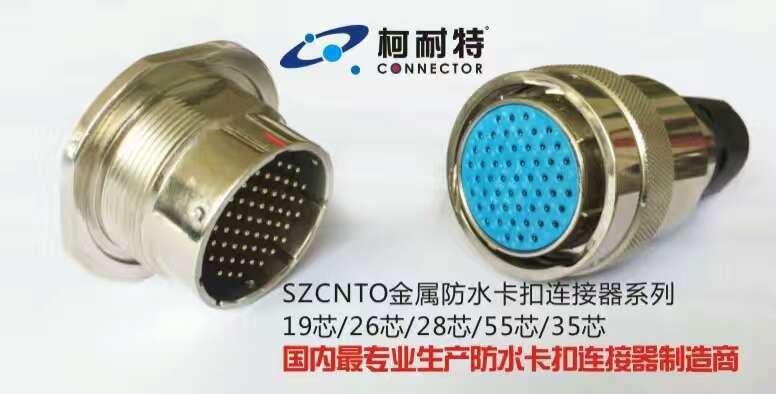 连接器厂家供应41芯圆形卡扣式式防水连接器新能源汽车汽连接器