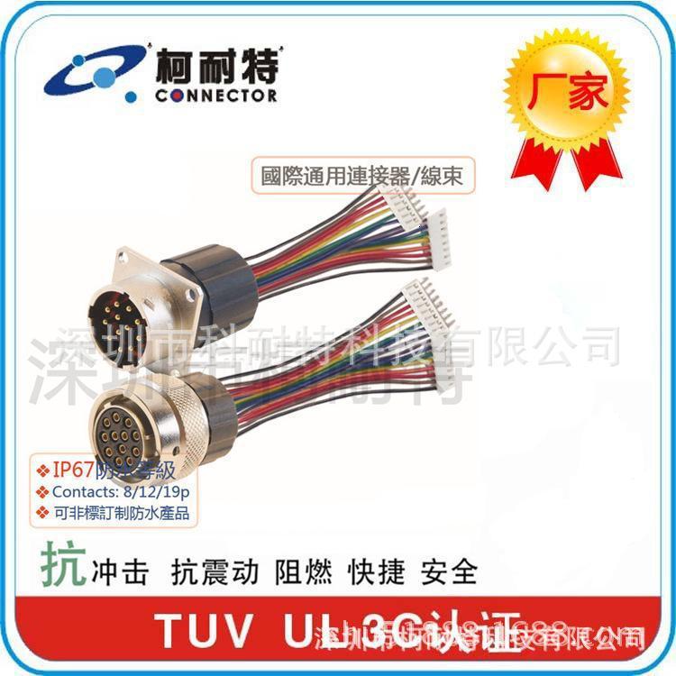 厂家直销新能源汽车高低压连接器线束 ,高压配电箱 航空插座