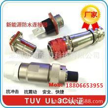 新能源汽车电池高压连接器/电机电控连接线束圆形大电流连接器