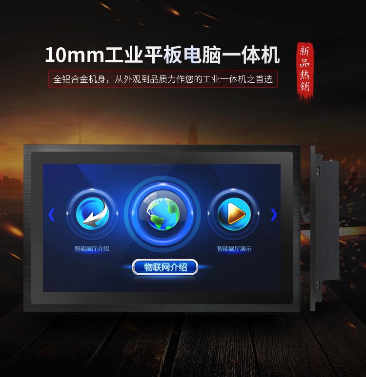 10mm工业平板电脑