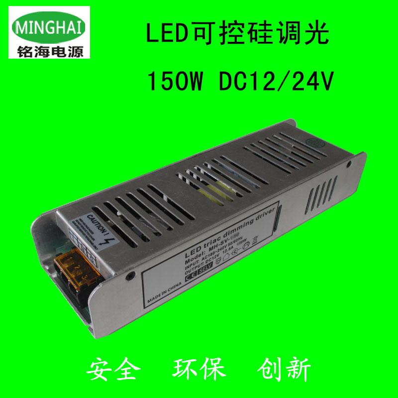 铭海电源 LED调光电源 150W 200W DC12/24V 灯带灯条专用