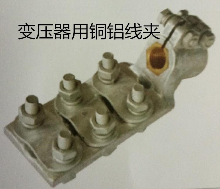 电力线路金具设备线夹 变压器用铜铝线夹