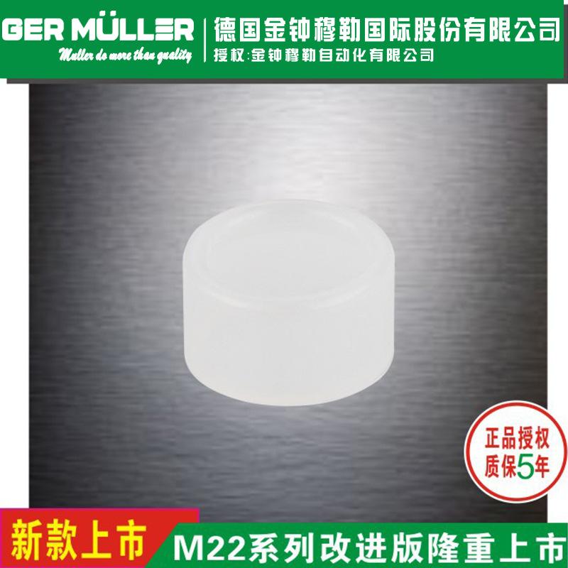 德国金钟穆勒M22-FCM按钮开关控制开关钮子开关防尘护帽