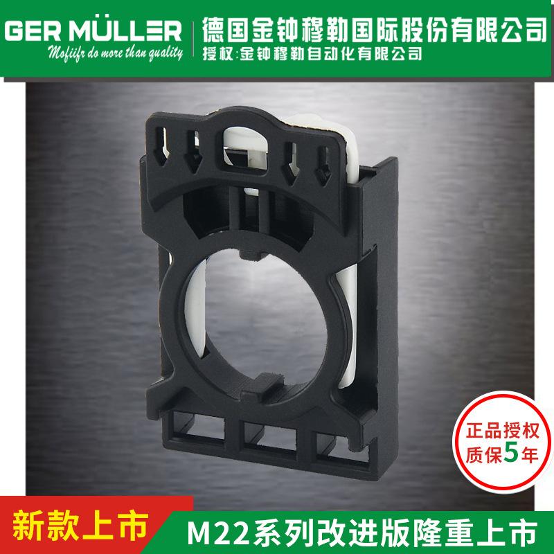 供应德国金钟穆勒M22 固定支架无需工具即可进行安装M22-A
