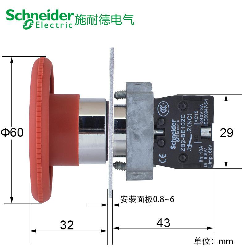施耐德急停按钮XB2-BS542C 蘑菇头按钮