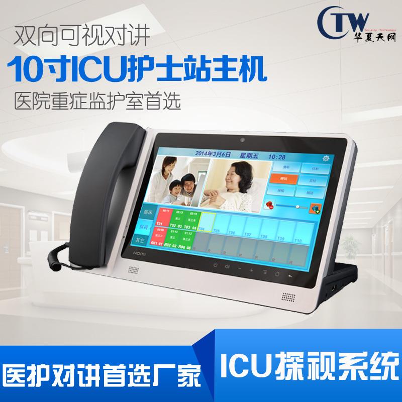 医护对讲系统ICU医护主机10寸医院呼叫系统 ICU探视系统厂家直销