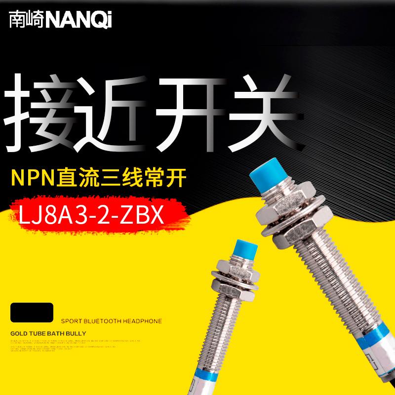 南崎接近开关LJ8A3-2-Z/BX常开6V-36V电感式传感器M8直流三线NPN