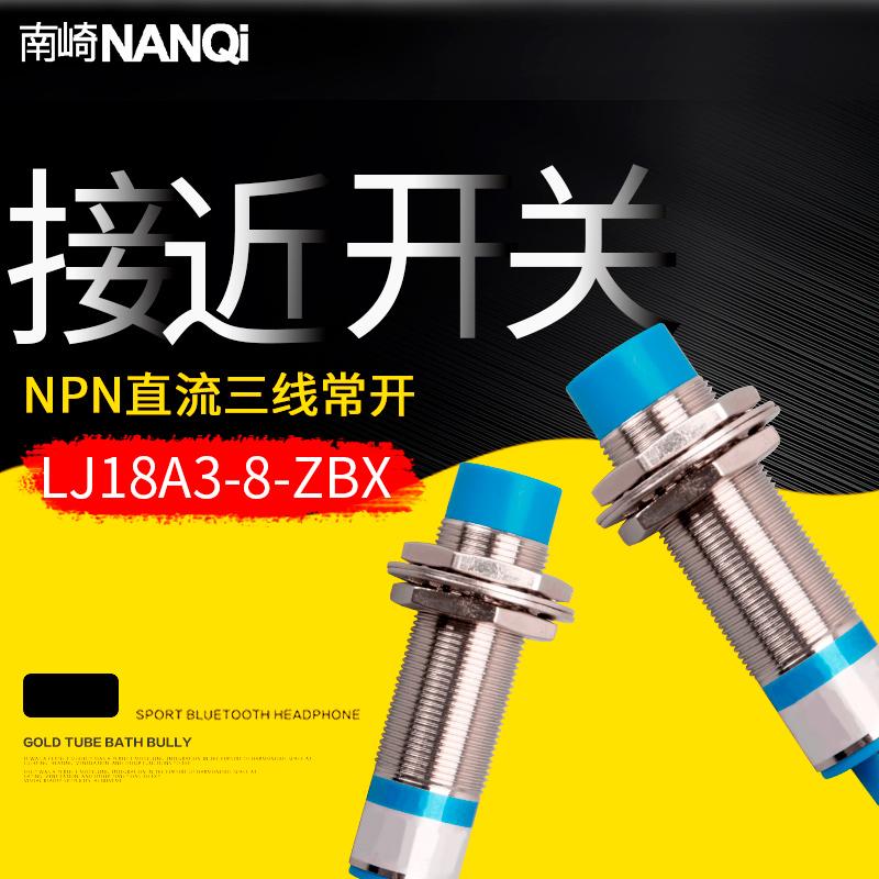 南崎接近开关LJ18A3-8-Z/BX常开直流6-36V电感式传感器M18三线NPN