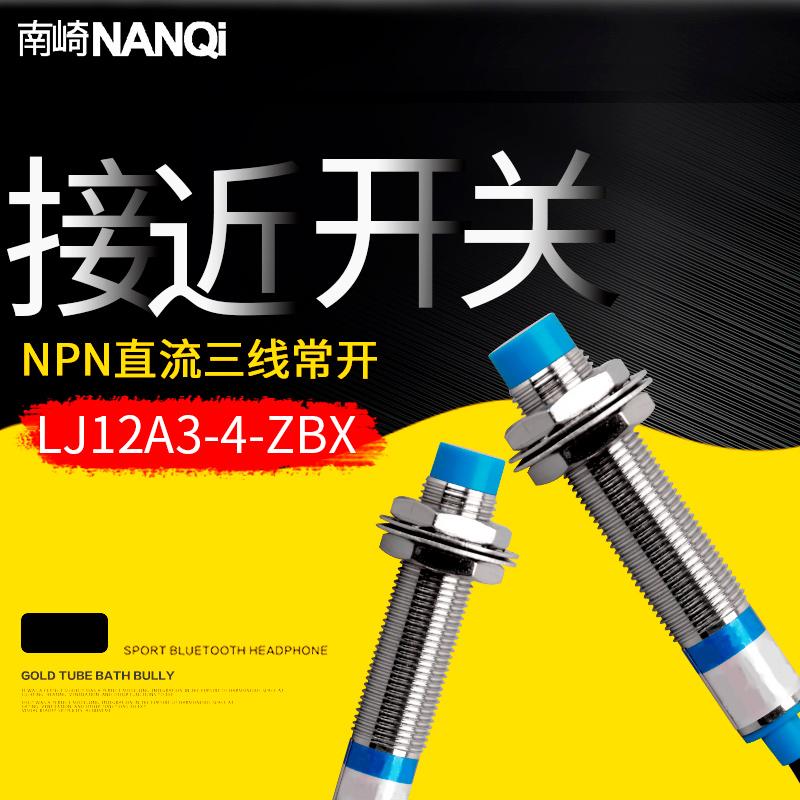 南崎接近开关LJ12A3-4-Z/BX常开6-36V电感式传感器M12直流三线NPN