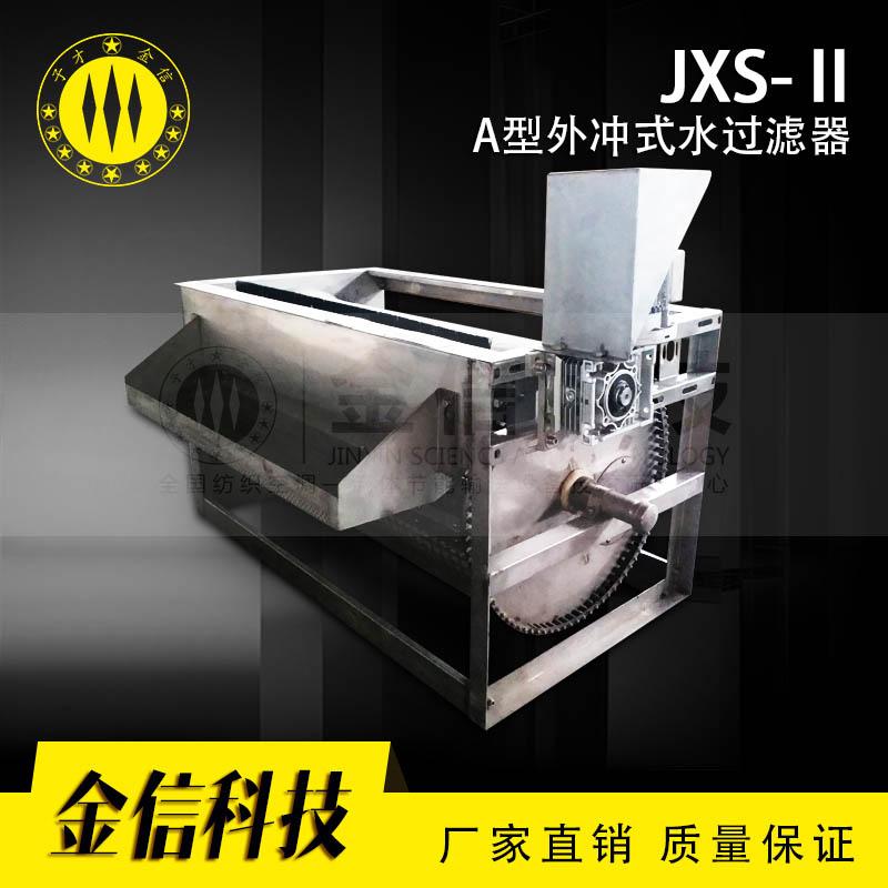 JXS-II B 系列反冲式水过滤器,水过滤器,纺织风机,纺织空调构件