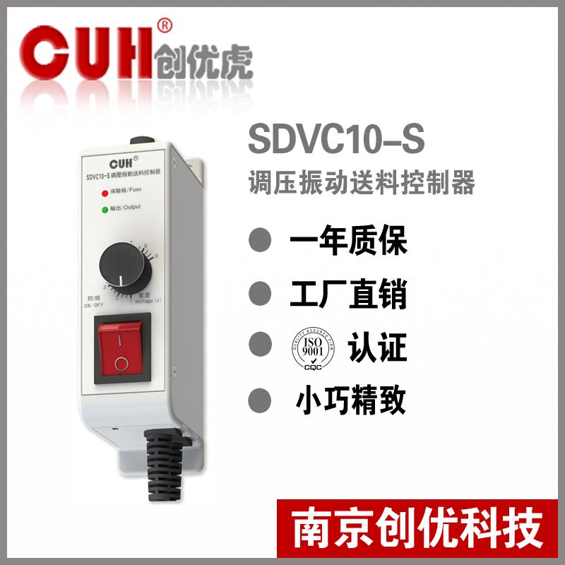 CUH创优虎调压振动送料控制器SDVC10-S(4A)