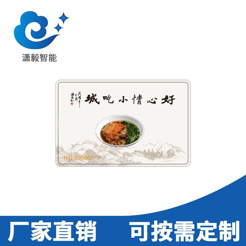 工厂个性化定制M1卡食堂就餐卡校园一卡通游乐场VIP卡餐厅会员卡