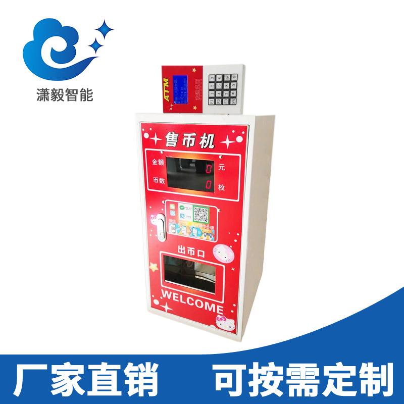 吧台售币机小型兑币机支付宝微信售卖机自动出币机可接刷卡系统