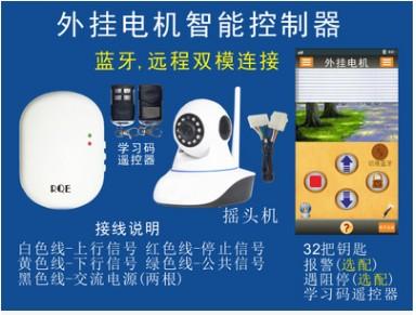 手机APP远程可视卷帘门控制器-学习码远程外挂电机控制器监控