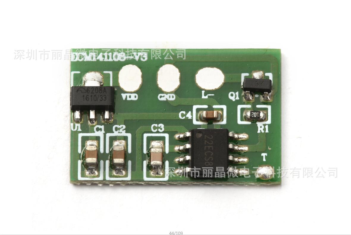 现货LED台灯控制板 单键触摸三级调光功能  LED台灯触摸调光PCBA