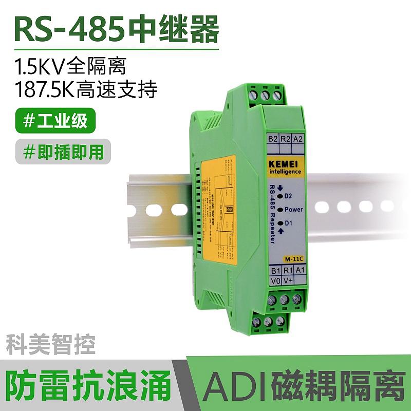RS485中继器 智能隔离通讯模块 隔离栅 工业级 DIN导轨安装 三端全隔离 防雷抗浪涌 薄款设计