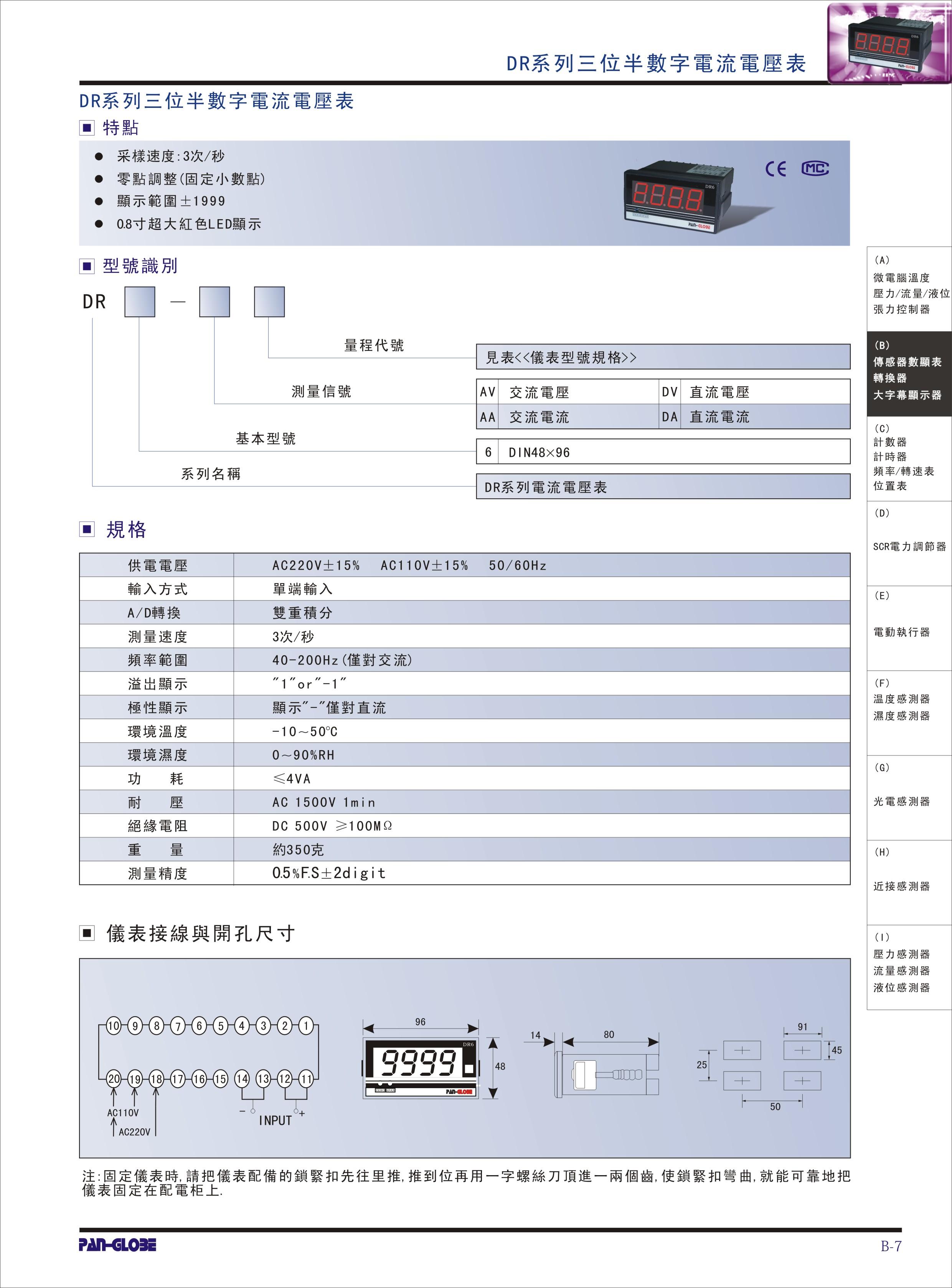 三位半交流电流表DR6-AA台湾泛达电压表工厂直销